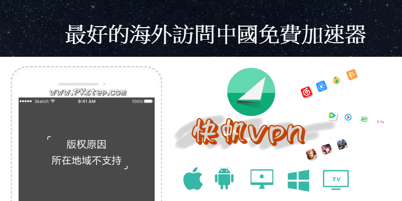 speedin_china_vpn