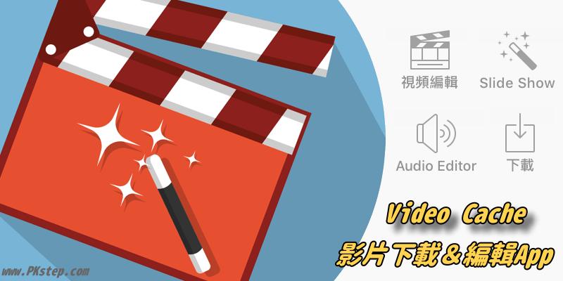 video-cache_App.