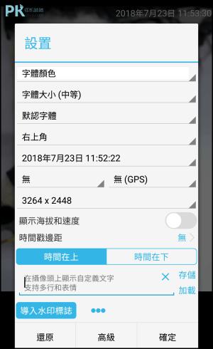 時間相機App2
