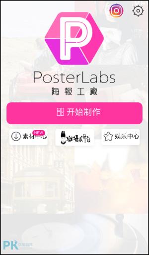 海報工廠App1