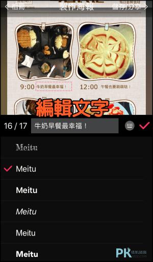 海報工廠App4