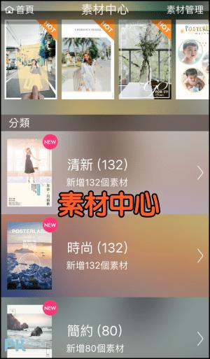 海報工廠App5