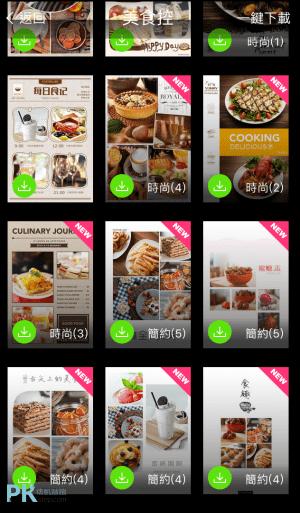 海報工廠App6