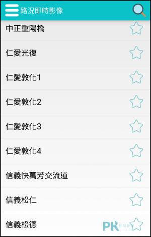 路況即時影像App4