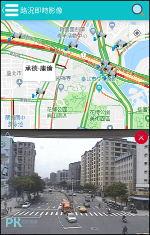 路況即時影像App5