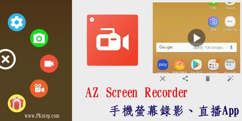 AZ Screen Recorder手機螢幕錄影App,可錄畫面與聲音!內建影片編輯、開直播功能。(Android)