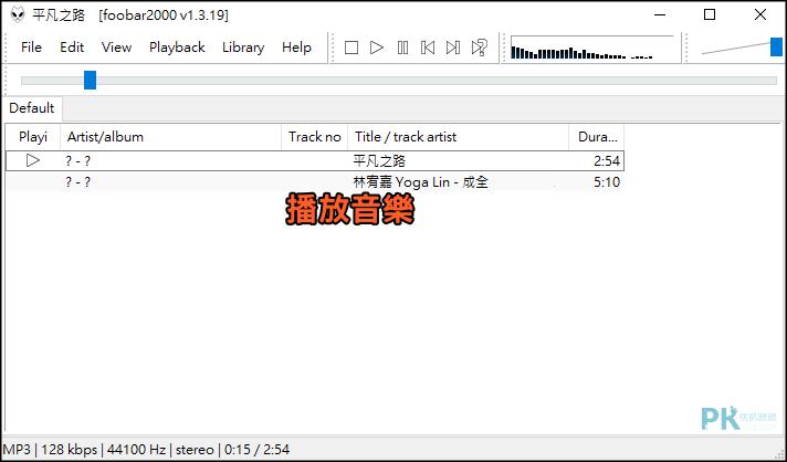 Foobar2000音樂播放器使用教學2