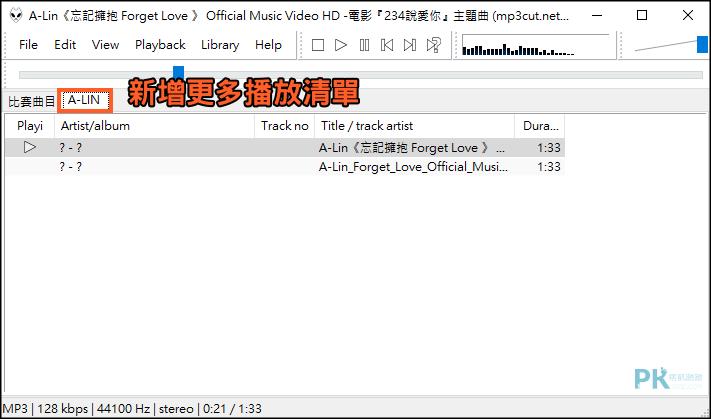 Foobar2000音樂播放器使用教學3