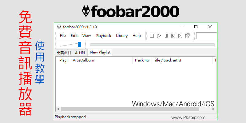Foobar2000_Tech_download