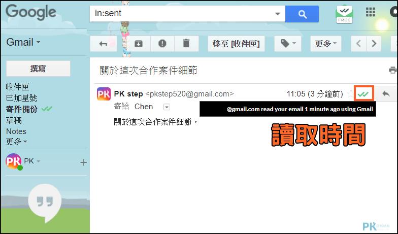 Gmail信件已讀通知5