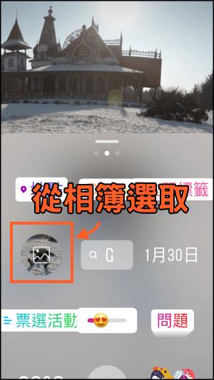 IG限時動態相片2