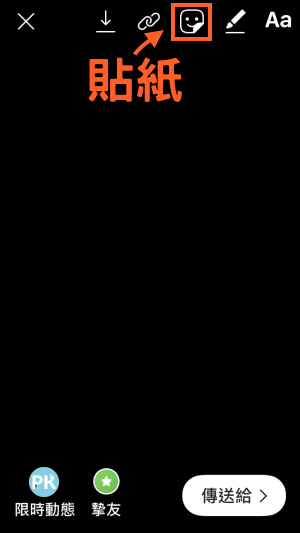 IG限時動態相片5