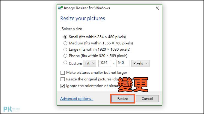 Image-Resizer變更圖片尺寸3