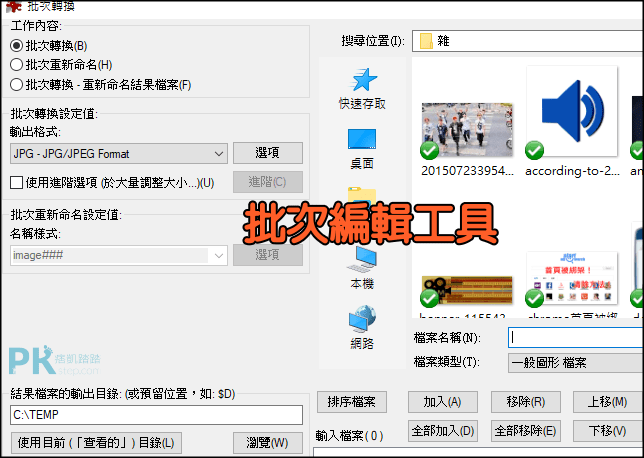 InfanView看圖軟體8