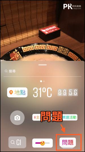 Instagram問題功能2