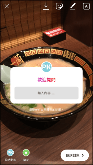Instagram問題功能3