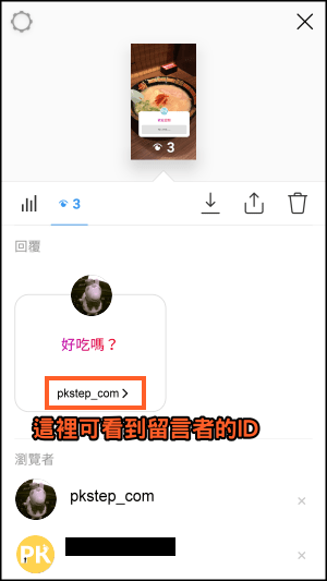 Instagram問題功能5