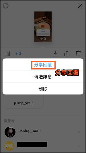 Instagram問題功能6