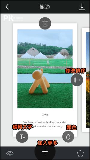 Unfold製作故事相片App3