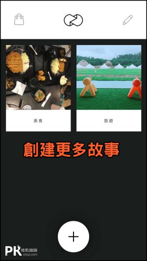 Unfold製作故事相片App5