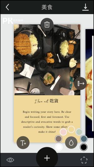 Unfold製作故事相片App6