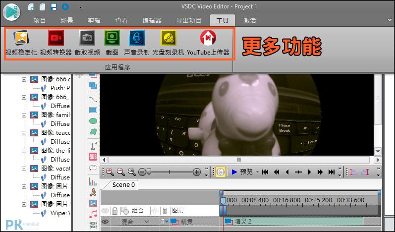 VSDC影片剪輯教學10