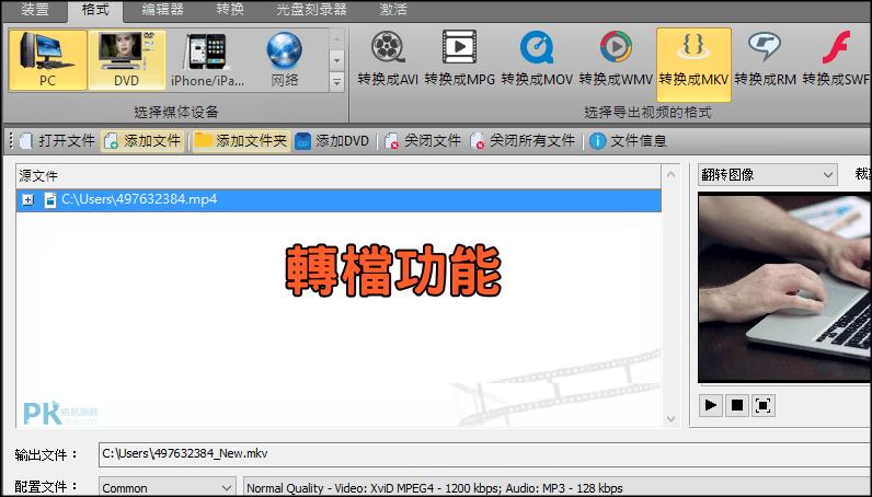 VSDC影片剪輯教學11