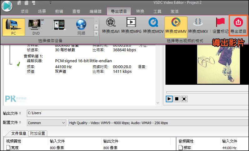 VSDC影片剪輯教學8