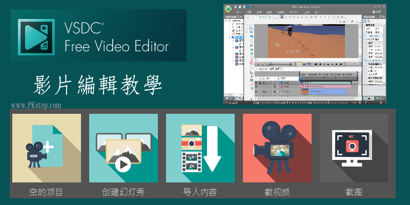 VSDC-Video-Editor_tech_download
