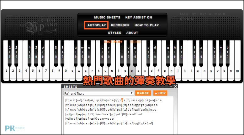 Virtual-Piano電腦鍵盤彈鋼琴3