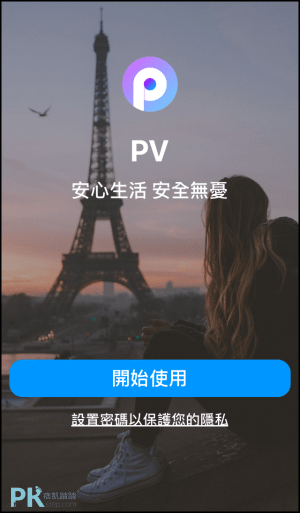 iPhone私密相簿App1