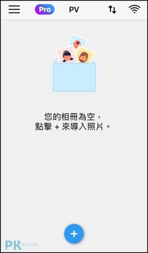 iPhone私密相簿App3