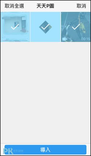 iPhone私密相簿App4