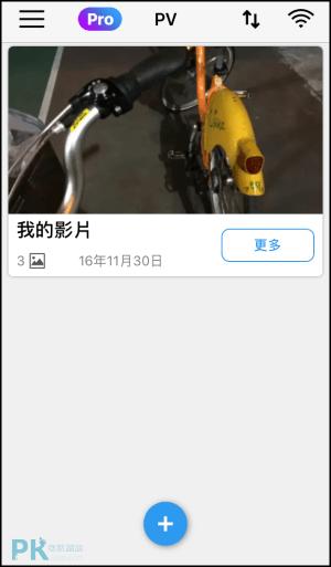 iPhone私密相簿App5