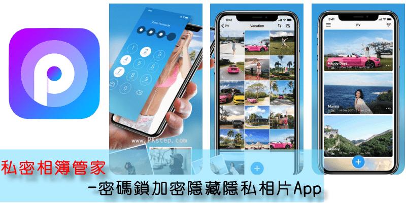 iPhone密碼鎖相簿App,把不想被看到的照片和影片隱藏起來-私密相簿管家。(iOS)