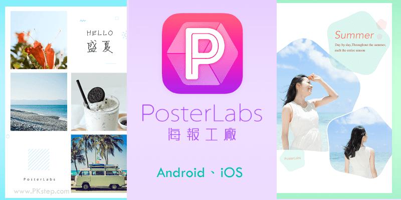 meitu_.poster_app