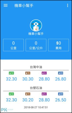 免費機車小幫手App1