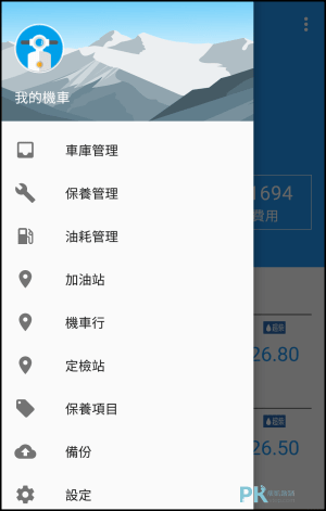 免費機車小幫手App2
