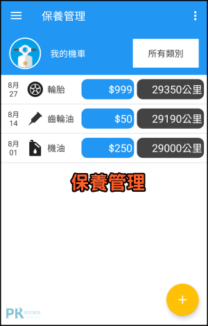 免費機車小幫手App3