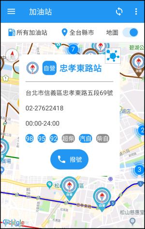 免費機車小幫手App6
