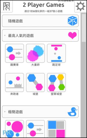 免費2-6人遊戲App2