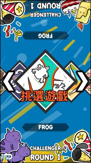 兩人遊戲App_iOS2