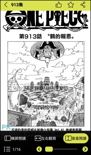 卡米嗑Cutmeco漫畫App6