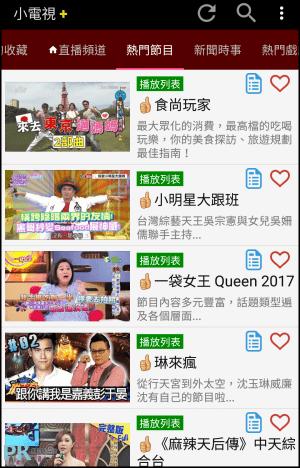 小電視Android電視直播App