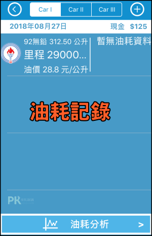 愛車小幫手App2