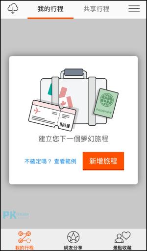 福袋旅行-共同安排行程App1