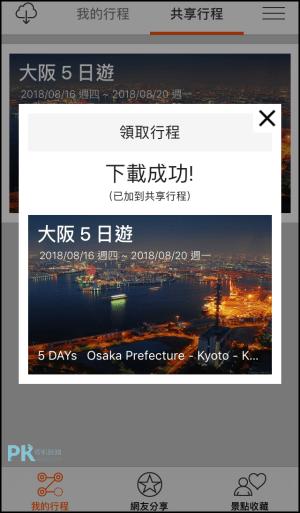 福袋旅行-共同安排行程App10