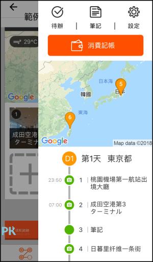 福袋旅行-共同安排行程App12