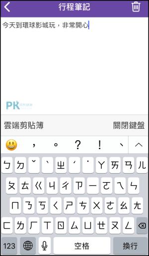 福袋旅行-共同安排行程App13