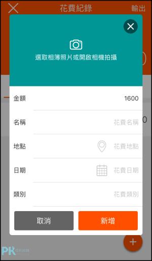 福袋旅行-共同安排行程App14